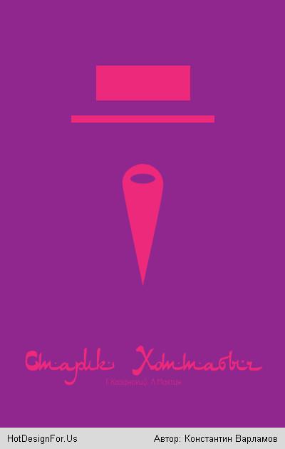 Минимализм-постеры к отечественным фильмам. Изображение № 17.