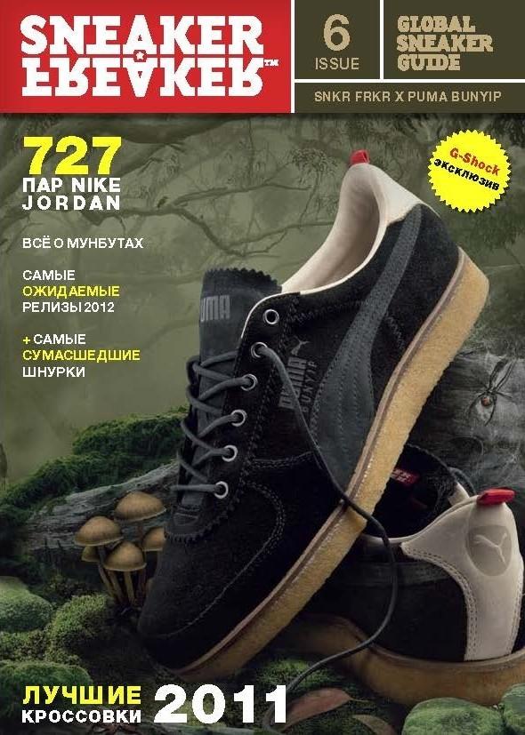 Вышел #6 Sneaker Freaker Russia. Изображение № 1.