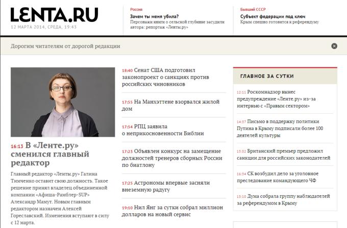 Lenta.ru заявила о давлении и попрощалась с читателями. Изображение № 1.