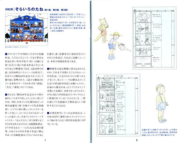 Студия Гибли (Studio Ghibli). Изображение № 1.