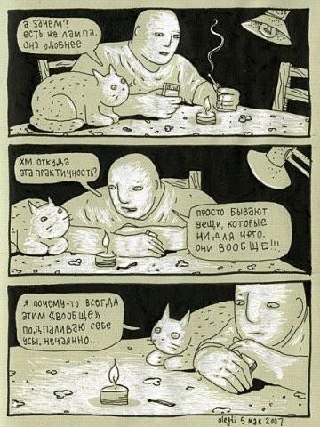 Старый добрый комикс «ПРОкота»Авторство Олега Тищенкова. Изображение № 20.