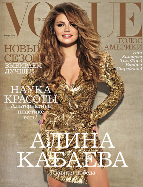 50 последних обложек Vogue. Изображение № 36.