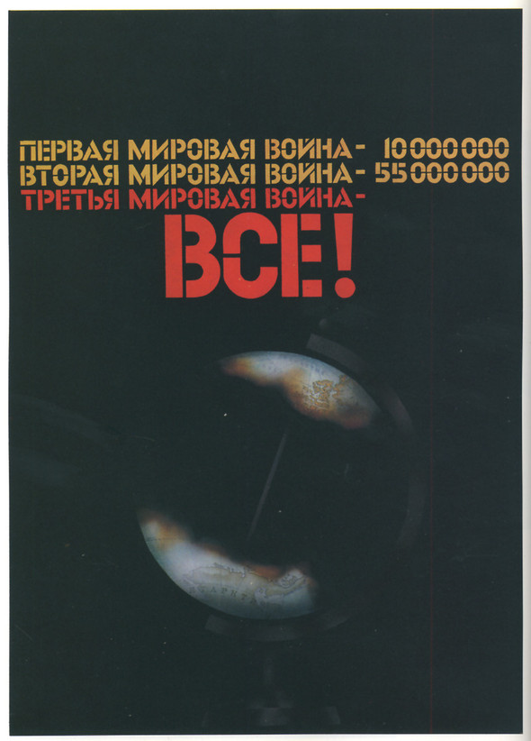 Искусство плаката вРоссии 1884–1991 (1985г, часть 2-ая). Изображение № 22.