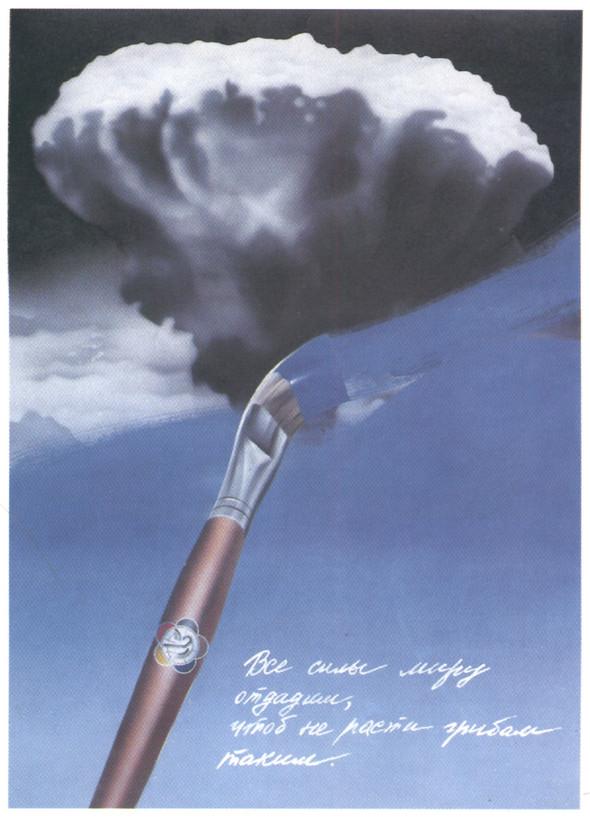 Искусство плаката вРоссии 1884–1991 (1985г, часть 2-ая). Изображение № 33.