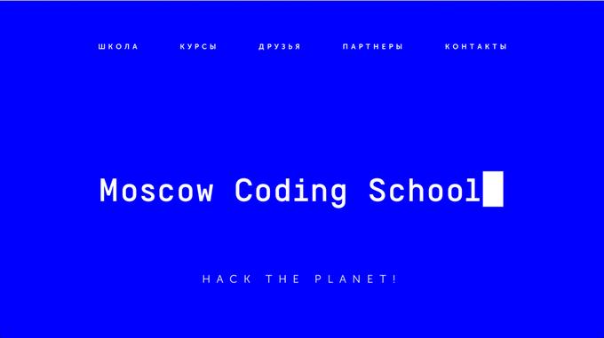 В России открылась кодинг-школа MCS. Изображение № 1.