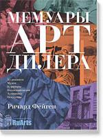 Букмэйт: Художники и дизайнеры советуют книги об искусстве. Изображение № 24.