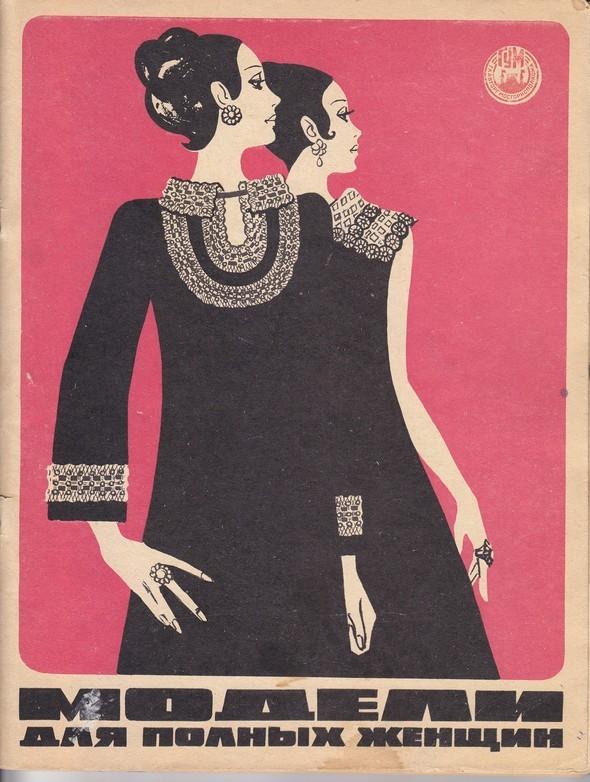 ГУМ отдел мод 1974г. Изображение № 1.