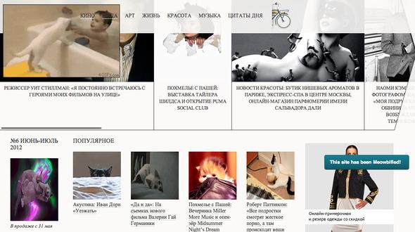 Котировка сайтов: Как заполнить любой сайт мигающими котами. Изображение №16.