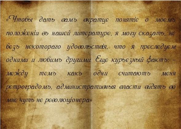 «ЯВам пишу». Уроки PRот графа Толстого. Изображение № 17.