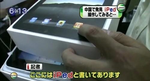 Китайский iPad [iPed] на Android. Изображение № 5.