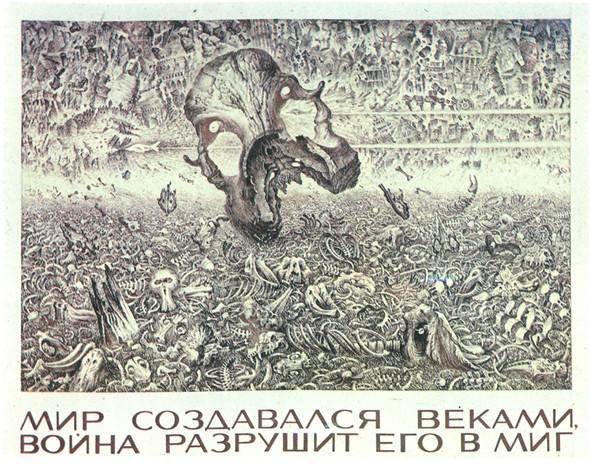 Искусство плаката вРоссии 1884–1991 (1985г, часть 4-ая). Изображение № 31.