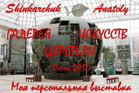 Галерея искусств Церетели. Изображение № 1.