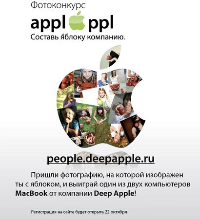 Фотоконкурс Apple People. Изображение № 1.