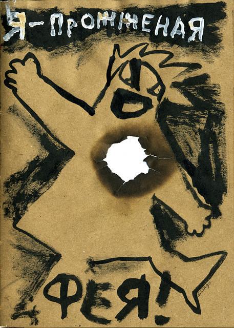 Diliago Harel илишустрокал–журнал!. Изображение № 5.