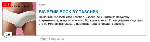 ТОПсамого-самого наLookatme за2008 год. Изображение № 4.
