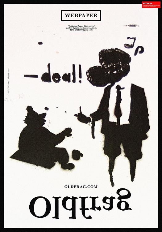 Кое-что о плакате и стрит-арте. Изображение № 3.