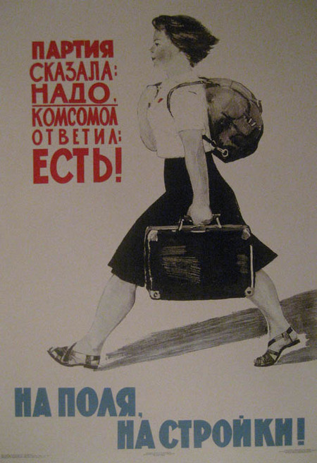 Отруде всоветских плакатах. Изображение № 23.