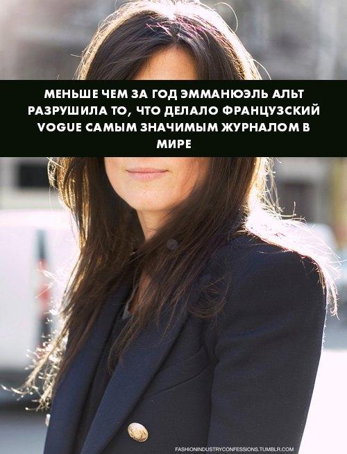 Кто убил блог Fashion Industry Confessions. Изображение № 18.