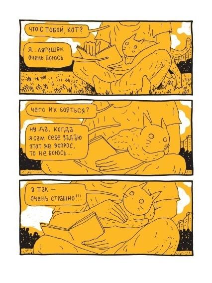 КОТиКОТОКНИГИ О. Тищенкова. Изображение № 4.