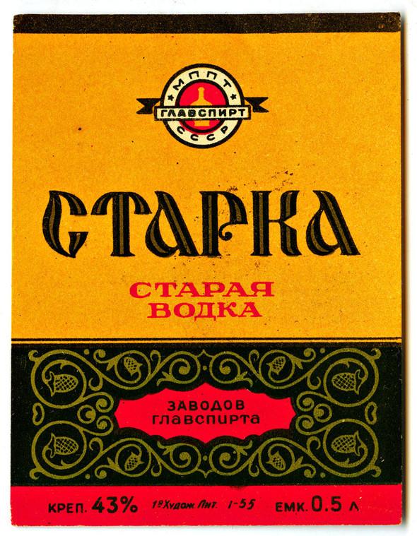 LABEL USSR. Изображение № 51.