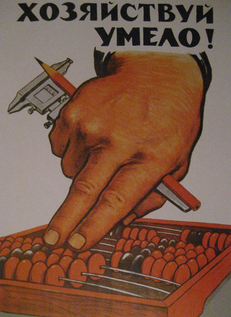 Отруде всоветских плакатах. Изображение № 21.