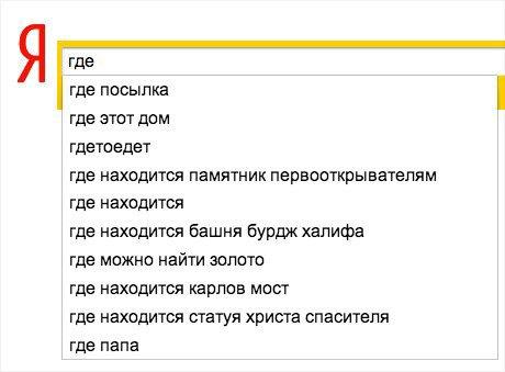 Чем отличаются частые поисковые запросы в «Спутнике», «Яндексе» и Google. Изображение № 8.