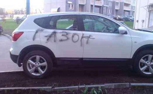 Гринбомберы. «Я паркуюсь, какидиот!». Изображение № 2.