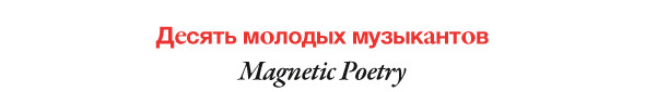 Изображение 1. 10 молодых музыкантов. Magnetic Poetry.. Изображение № 1.