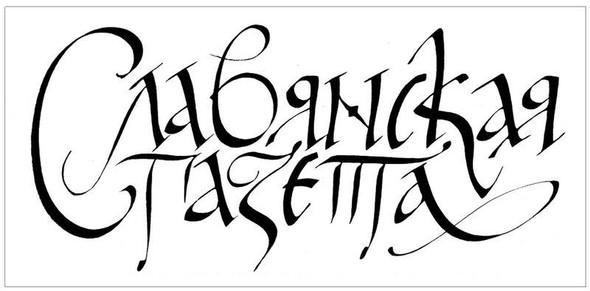 Выдающиеся российские шрифтовики икаллиграфы. Изображение № 2.