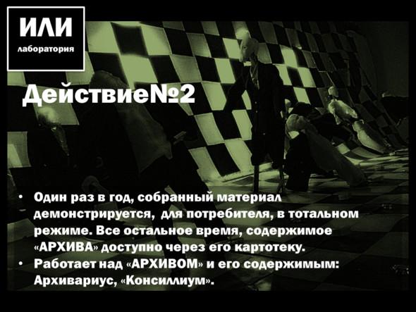 """Театр """"Лабораториум ИЛИ"""". Изображение № 16."""