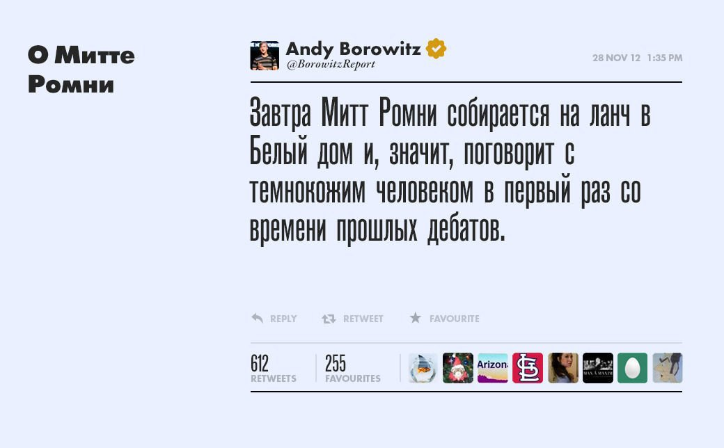 ЭндиБоровитц,журналист ивыдумщик . Изображение № 13.
