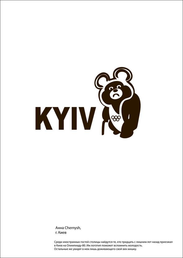 В Центре современного АНТИискусства показали альтернативные лого Киева. Изображение №3.