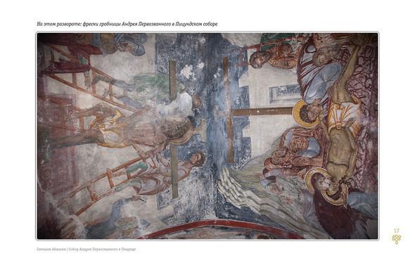 Фотоальбом «Святыни Абхазии». Изображение № 11.