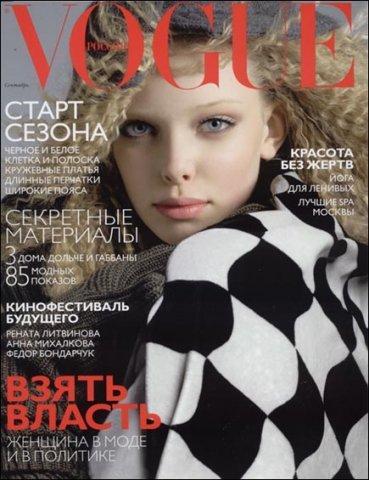 Tanya Dziahileva чистое сияние красоты. Изображение № 43.