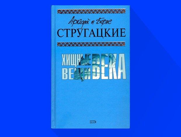 Популярная фантастика лучшие книги