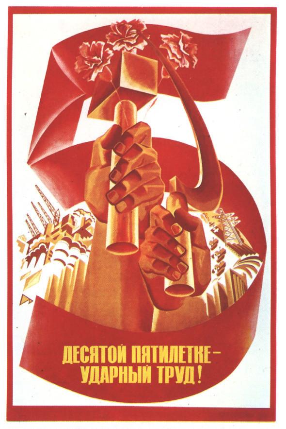 Искусство плаката вРоссии 1961–85 гг. (part. 2). Изображение № 15.
