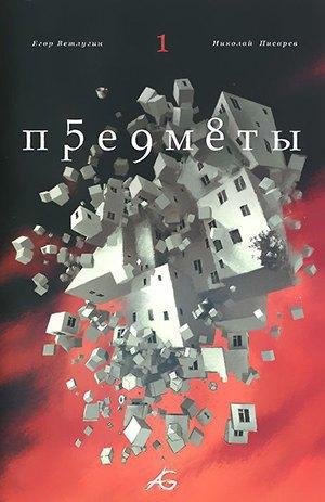 38 главных комиксов весны на русском . Изображение № 14.