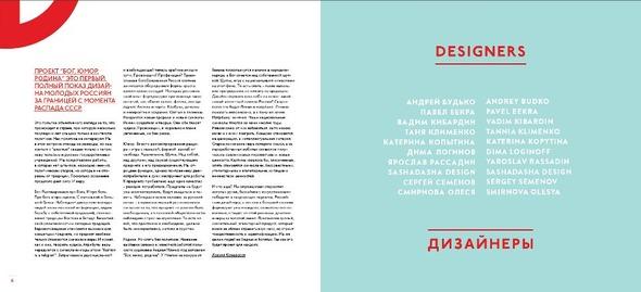 10 российских дизайнеров на Gdynia Design Days. Изображение № 2.
