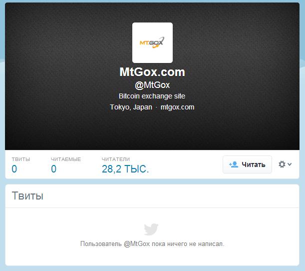 Перед началом процедуры банкротства Mt. Gox очистила свои аккаунты в соцсетях. Изображение № 1.