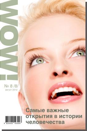 Журнал WOW! открыл новую международную версию сайта. Изображение № 1.