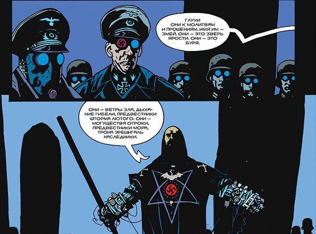 29 главных комиксов лета на русском языке . Изображение № 17.