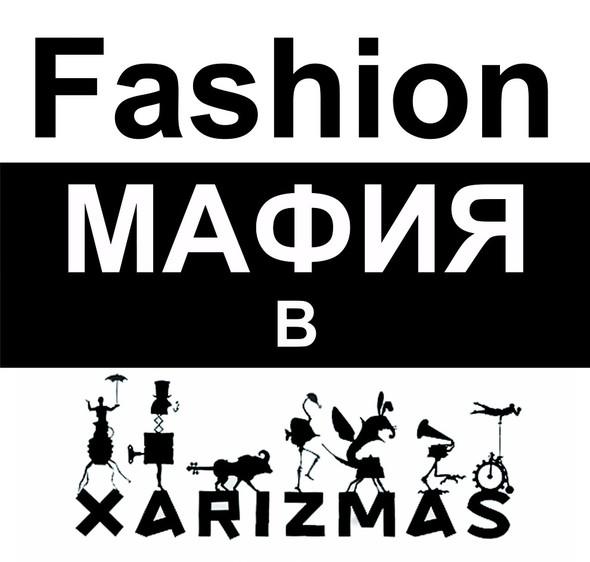 Fashion-Мафия в Xarizmas. Изображение № 1.