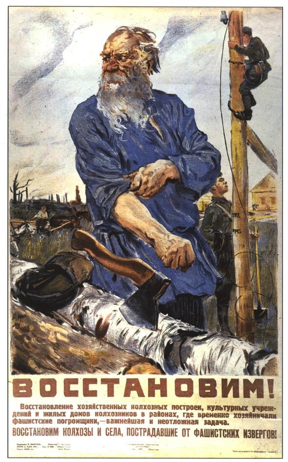 Искусство плаката вРоссии 1945–1953гг. Изображение № 22.