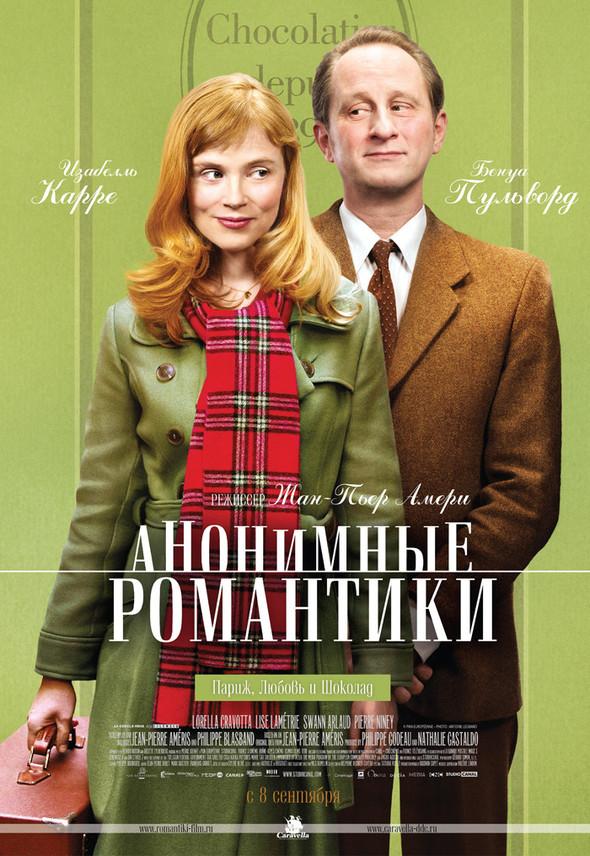 5 лучших французских комедий-2011. Изображение № 3.