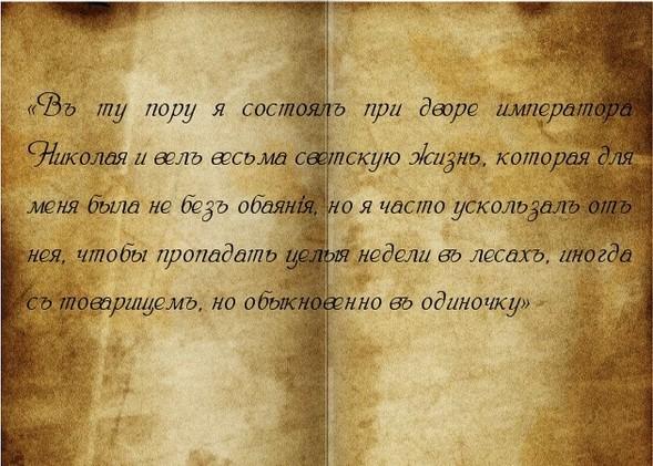 «ЯВам пишу». Уроки PRот графа Толстого. Изображение № 13.
