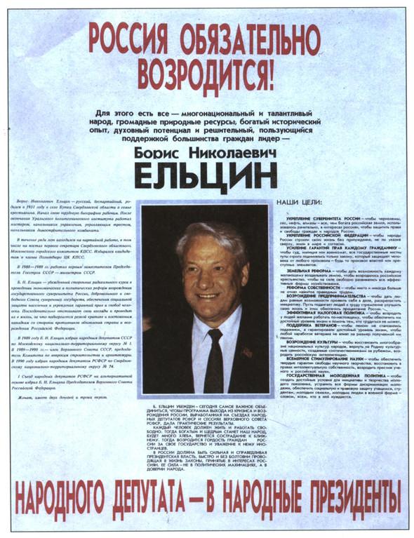 Искусство плаката вРоссии 1884–1991 (1991г, часть10-ая). Изображение № 30.