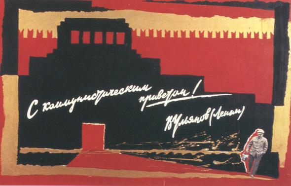 Искусство плаката вРоссии 1884–1991 (1991г, часть 8-ая). Изображение №13.