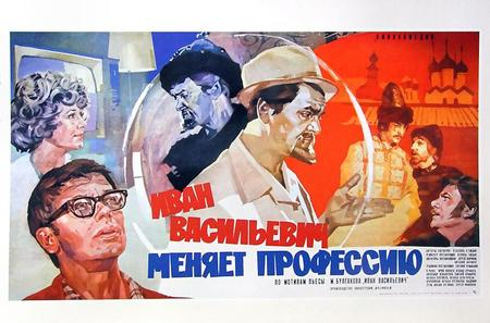 Oh, God! Russian movie posters!. Изображение № 6.