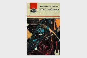 Как Сергей Королёв открыл человечеству путь в космос . Изображение № 12.