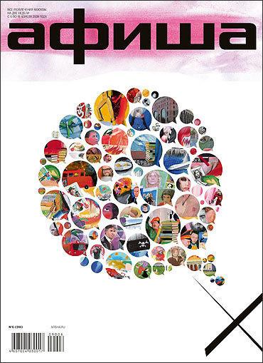 Выбираем лучшие обложки журнала Афиша. Изображение № 6.